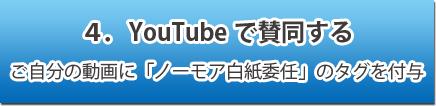 YouTubeで賛同する